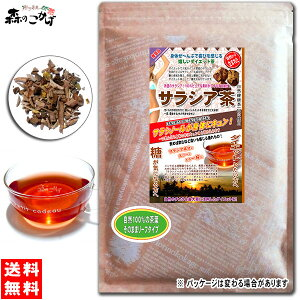 Sサラシア茶(300g)≪さらしあ茶≫[コタラヒム茶]インド産