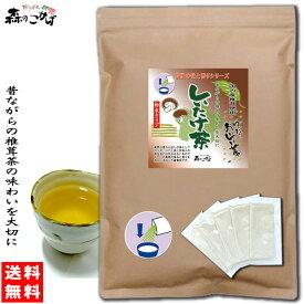 F【送料無料】 しいたけ茶 [2g×50p] 椎茸茶 粉末 顆粒タイプ (自慢の味と香りシリーズ) しいたけちゃ 森のこかげ 健やかハウス