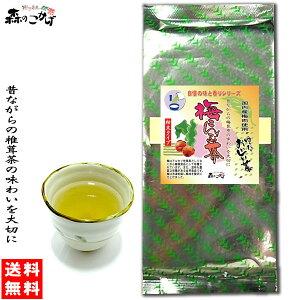F【送料無料】 梅こんぶ茶 [業務用 500g] 梅昆布茶 うめこんぶちゃ 顆粒タイプ (自慢の味と香りシリーズ) こんぶちゃ うめこぶ 森のこかげ 健やかハウス