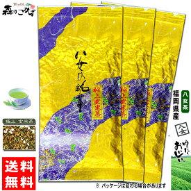 Y1【送料無料】 極上玄米茶 (100g×★3個セット) ≪八女茶≫ ◇ 福岡 森のこかげ 健やかハウス