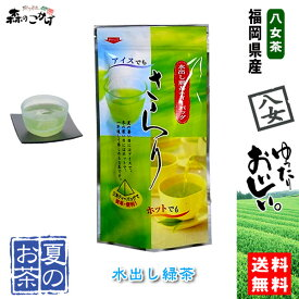 【送料無料】 八女の水出し緑茶 (6g×15P) 福岡八女茶 森のこかげ 健やかハウス