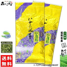 【送料無料】 特上白折茶 (茎茶)(100g×2個セット) 福岡県 ≪八女茶≫ 緑茶 森のこかげ 健やかハウス