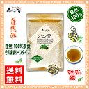 【送料無料】 シモン茶 (70g)(シモン芋葉100%茶) 【倉岳町産】 しもん茶 森のこかげ 健やかハウス