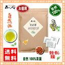 【お徳用TB送料無料】 ソバ茶 (5g×70p)「ティーパック」≪そば茶 100%≫ ◇ 蕎麦茶 森のこかげ 健やかハウス