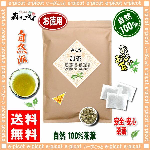 【お徳用TB送料無料】 甜茶 (2g×80p)「ティーパック」≪てん茶 100%≫ テン茶 森のこかげ 健やかハウス