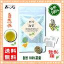 【送料無料】 甜茶 (2g×40p 内容量変更)「ティーバッグ」≪てん茶 100%≫ テン茶 森のこかげ 健やかハウス