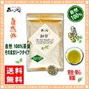 【送料無料】 甜茶 (120g)≪テン茶 100%≫ てん茶 森のこかげ 健やかハウス