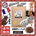 【送料無料】 チコリーストレートコーヒー (2.5g×100TB入)「ティーバッグ」 (ロースト) ハーブコーヒー 森のこかげ …