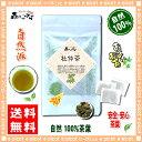 【送料無料】 杜仲茶 (3g×25p)「ティーバッグ」 とちゅう茶 100% ≪トチュウ茶 100%≫ 森のこかげ 健やかハウス