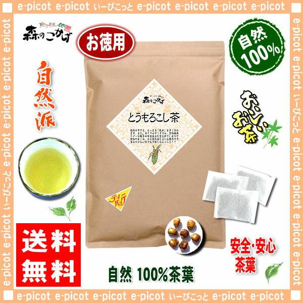 【お徳用TB送料無料】 トウモロコシ茶 (4g×70p) ■ 浅焙煎「ティーパック」 ■ ≪とうもろこし茶 100%≫ コーン茶 森のこかげ 健やかハウス