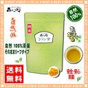 【送料無料】 ウコン茶 [粉末](100g) 森のこかげ 健やかハウス