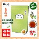 【送料無料】 ウコン茶 [刻み](100g) 森のこかげ 健やかハウス