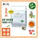 【 国産 健康茶 】 うらじろがし茶 (1kg)<お徳用> 裏白樫茶 100% 森のこかげ 健やかハウス