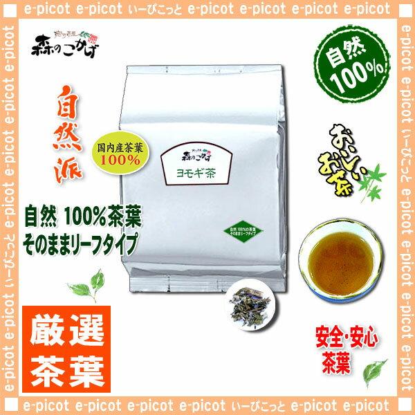 【 国産 健康茶 】 よもぎ茶 (1kg)< 国内産 業務用 > ヨモギ茶 100% (蓬茶) 森のこかげ 健やかハウス
