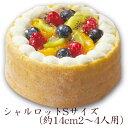 【送料無料 あす楽対応 セール品】シャルロットSサイズ(約14cm)【誕生日ケーキ バースデーケーキ サプライズ】※他…