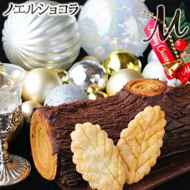 クリスマスケーキ ノエルショコラ冷凍便包装紙でのラッピング・他の商品との同梱不可ブッシュドノエル ブッシュ・ド・ノエル クリスマスイブ