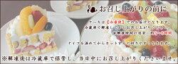 https://image.rakuten.co.jp/e-pierre/cabinet/cake/fruitsshort/fruitsshort_kaitou.jpg