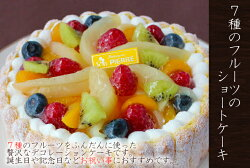 https://image.rakuten.co.jp/e-pierre/cabinet/cake/fruitsshort/fruitsshort_main.jpg