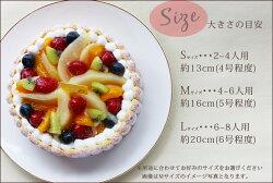 https://image.rakuten.co.jp/e-pierre/cabinet/cake/fruitsshort/fruitsshort_size.jpg