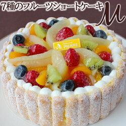 クリスマス2020お歳暮20207種のフルーツのショートケーキMサイズ(約16cm)誕生日ケーキバースデーケーキサプライズ※他商品と同梱不可