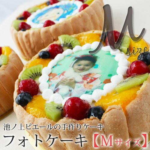 フォトケーキMサイズ(約16cm)【写真ケーキ 写真入りケーキ バースデーケーキ】【母の日 誕生日 御祝 お祝 プレゼント サプライズ】※他商品と同梱不可