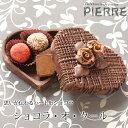 ホワイトデー2020ショコラ・オ・クール(ハート型ショコラ)バレンタイン ホワイトデー2020 内祝 内祝い 出産内祝い …
