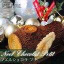 御歳暮2019クリスマスケーキ ノエルショコラプチ冷凍便包装紙でのラッピング・他の商品との同梱不可ブッシュドノエル ブッシュ・ド・ノエル クリスマスイブ