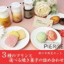 【母の日】母の日限定セット3種のプリンと選べる焼き菓子の詰め合わせピンクのミニカーネーション(造花)付き【結婚…