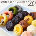 送料無料あす楽対応OK彩り焼き菓子セット20個入りドーナツ マカロン フォンダンショコラ 焼き菓子 卒業式 入学式 母の…