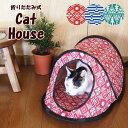 キャットハウス トンネル 猫 犬 折りたたみ 室内 遊び場 猫小屋 ベッド おもちゃ おしゃれ かわいい 軽量 コンパクト …