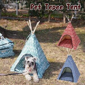 【即出荷】 ティピーテント ペット テント ハウス 犬 猫 小型犬 犬小屋 クッション付き 室内 リビング ベッド 折りたたみ おでかけ 日よけ おしゃれ かわいい ファニーフィールド FANNY FIELD 400