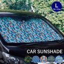 【即出荷】 日よけ 車 サンシェード くるりん折り畳みカーサンシェード L LHLK9040 SPICE スパイス 車用品 かわいい フロントガラス用 カーグッズ 普通車 大型車 夏 紫外線対策 遮光