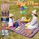 【即出荷】 レジャーシート 135×175cm 厚手 平織 フリース 大きい おしゃれ 洗える クッション ピクニックシート レ…