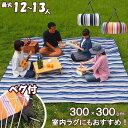 【即出荷】 レジャーシート 大きい 厚手 ペグ付き 留め具付き 6畳 264×352cm 300×300cm 3m 大判 防水 運動会 お花見…
