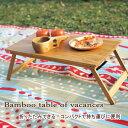 折りたたみ テーブル バンブー ちゃぶ台 レジャー アウトドア ピクニック