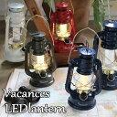 【限定特価】 ランタン LED 電池 バカンス LEDランタン SFVL1510 SPICE ランプ 吊り下げ 置き型 照明 つり下げ カンデラ 非常用ライト 防災グッズ 懐中電灯 アウトドア 携帯