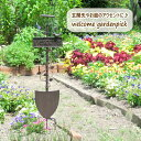 ガーデン ガーデニング オーナメント アイアン インテリア エクステリア
