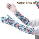 ガーデングローブ ガーデニング手袋 ロング ガーデニング uv uvカット 手袋 ガーデニング用品 ガーデニング雑貨 ガー…