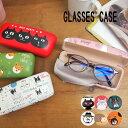【即出荷】 メガネケース ハード 眼鏡ケース おしゃれ メガネ ケース かわいい サングラス PC眼鏡 キャラクター 収納 …