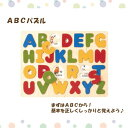 【ABCパズル】111178【木のパズルA・B・C】813942 パズル 知育玩具 エドインターの木製玩具 英語 アルファベット 木の…