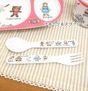 フォーク スプーン カトラリー 子供用食器 かわいい 食器 メラミン お食い初め 離乳食 キッズ ベビー 子供 男の子 女…