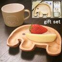 【 即出荷 】 食器 子供 セット プチママン ギフトセット キッズ トレイ マグ カトラリー キッズプレート 木製 プレー…