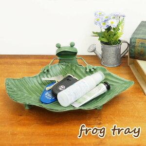 【即出荷】 メタルフロッグトレー カエル 置物 雑貨 小物入れ ブリキ 蛙 トレー トレイ ガーデン キャッシュトレイ オブジェ オーナメント ディスプレイ 玄関 美容院 カフェ 庭 店舗 小物 か