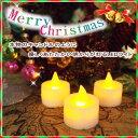 LED キャンドル キャンドルライト LEDキャンドル LEDライト ろうそく led ledキャンドル クリスマス ライト イルミネーション 飾り クリスマス...