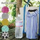 【即出荷】 ペットボトルホルダー 保冷 ペットボトルケース KEEPER'S ボトルポーチ A139 現代百貨 ペットボトル カバ…