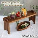 【即出荷】 BONO BONO アカシアサービングスタンド スパイスラック 木製 調味料置き 盛り付け台 サービングスタンド …