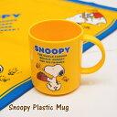 【 即出荷 】 コップ プラスチック 子供 割れない マグカップ キッズ用食器 電子レンジ対応 プラコップ プラスチックカップ キャラクター 日本製 snoopy ピーナッツ かわいい お弁当グッズ