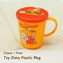 【即出荷】 コップ プラスチック 割れない ディズニー ピクサー プラコップ DIE-552 大西賢製販 マグカップ フタ付き 子供 キッズ用食器 電子レンジ対応 プラマグ プラスチックマグ キャラク