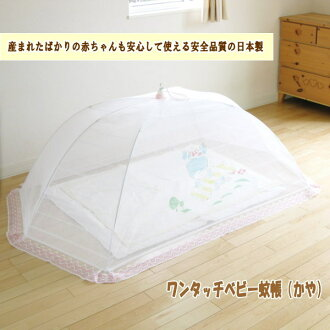 Product made in mosquito net / and / one-touch / one-touch mosquito net / baby / tent type / folding mosquito net / mosquito net / protecting against insects / protecting against insects / pest prevention / sound sleep / sound sleep / camping / OUTDOOR /