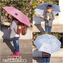 折りたたみ傘 子供用 ランドセルサイズ 丈夫 男の子 女の子 記念品 折り畳み傘 雨傘 軽量 コンパクト キッズ 8本骨 53…